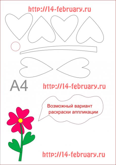 Цветка на день святого валентина